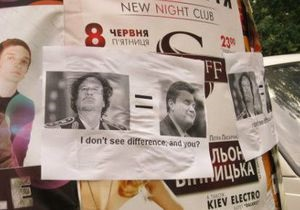 Во Львове появились листовки с изображением Каддафи и Януковича
