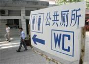 В туалетах Пекина появится туалетная бумага