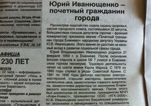 Регионал Иванющенко стал почетным гражданином Енакиево