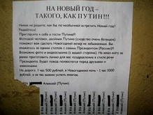 Москвичам предлагают Путина вместо Деда Мороза