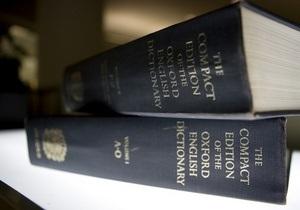 В Оксфордский словарь добавили сленговые выражения LOL и OMG