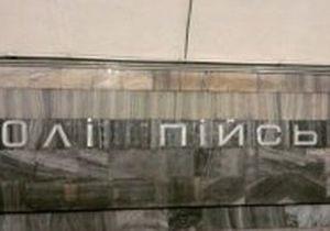 В названии станции киевского метро Олимпийская пропала буква  м