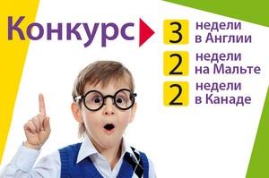 Победители конкурса отправятся учить английский в Англию, Канаду и на Мальту