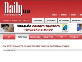 СБУ изъяла сервер сайта DailyUA в рамках дела о разглашении гостайны