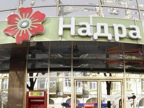 В Кабмине заявили, что НБУ затягивает рекапитализацию банка Надра