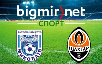 Николаев – Шахтер – 0:3. Текстовая трансляция матча Кубка Украины