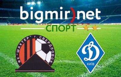 Шахтер Свердловск – Динамо – 0:1 онлайн трансляция матча Кубка Украины