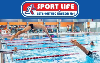 В Sport Life - глобальная распродажа абонементов! Скидка - 80%!