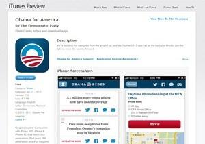 Избирательный штаб Обамы выпустил приложение для iPhone