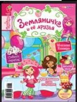 Земляничка и её друзья  – новый журнал для детей издательства  РОСМЭН