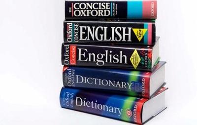 Оксфордский словарь выбрал слово года