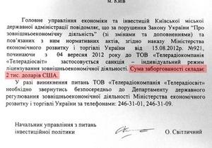 На ТВі заявляют о запрете на внешнеэкономическую деятельность