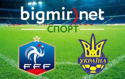 Франция - Украина - результаты плей-офф ЧМ 2014 - смотреть онлайн