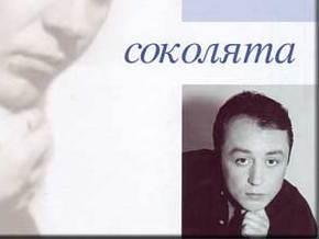 Умер автор песни Соколята Вячеслав Хурсенко