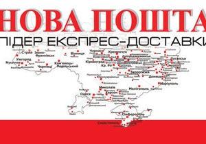 ГНС в Одесской области начала уголовное производство против Новой Почты