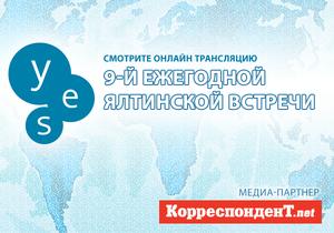 Трансляция 9-й Ялтинской ежегодной встречи Украина и мир: преодолевая завтрашние вызовы вместе