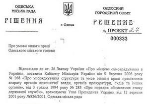 СМИ: Мэр Одессы попросил надбавку к зарплате