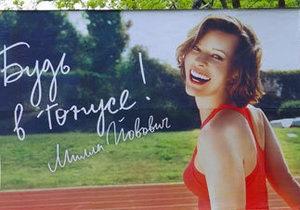 Мила Йовович снялась в рекламе российского сока
