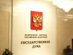 Госдума обратилась к украинскому народу в связи с годовщиной Переяславской Рады