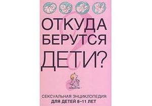 В одном из российских городов уничтожают тираж детской секс-энциклопедии