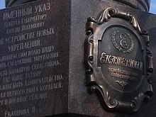 В Луганске хотят установить памятник Екатерине II