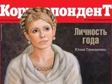Корреспондент назвал Тимошенко Личностью года