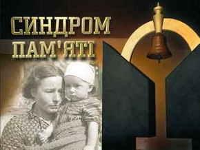 В Киеве презентовали фильм об украинско-польских конфликтах на Волыни
