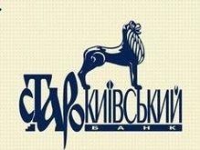 Ряд украинских банков остались без охраны