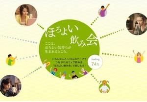 В Японии запущена социальная сеть для поиска собутыльников