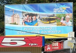 Наблюдатели назвали Партию регионов главным нарушителем агитационной кампании