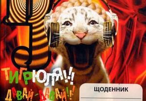 В киевских школах раздают дневники с диджеем Тигрюлей