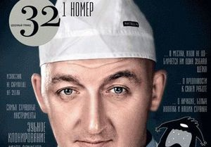 В Украине вышел глянцевый журнал о стоматологии