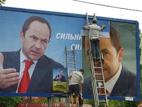 Политсовет Соцпартии поддержал Тигипко, а не Симоненко