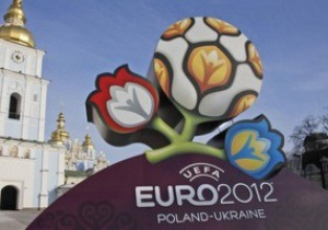 Власти столицы потратили на подготовку к Евро-2012 около 23-х млрд грн
