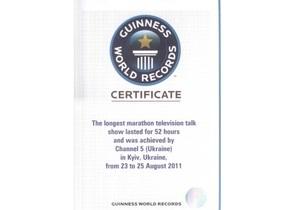 Телемарафон 5 канала зарегистрирован Книгой рекордов Гиннесса