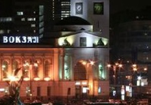 Информация о бомбе в здании Киевского вокзала не подтвердилась