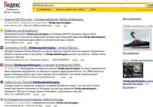 Яндекс: В апреле украинцы искали  ответ на Христос воскрес  и  вулкан в Ирландии