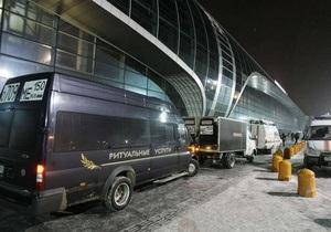 Опознаны тела 30 жертв теракта в Домодедово