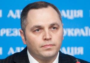 Янукович уволил Портнова