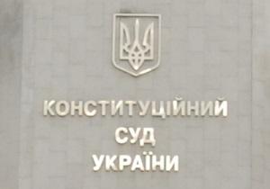 КС открыл новое производство о легитимности коалиции