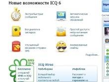 К SMS-ICQ подключился еще один мобильный оператор