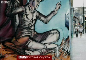 Граффити мексиканца в восточном Лондоне