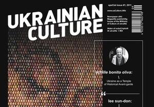 Журнал Украинская культура возобновляет выход