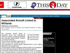 Нигерийская газета назвала Украину основным поставщиком оружия местным боевикам