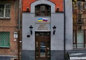 ВО Свобода требует запретить деятельность Российского центра науки и культуры в Киеве