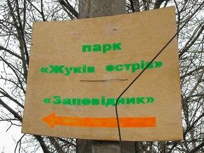 О киевских застройках написали книгу