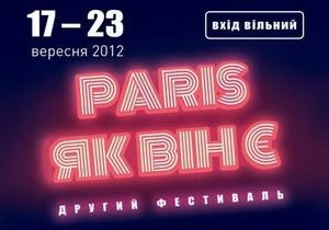 Сегодня в Киеве стартует фестиваль Paris как он есть