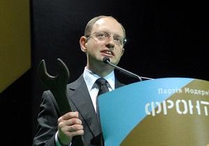 Яценюк представил Правительство перемен