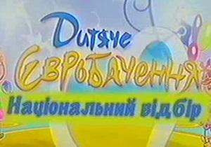 Завтра в Крыму пройдет финал национального отбора на Детское Евровидение-2012