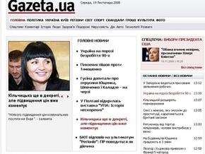 Газета по-украински закрывается